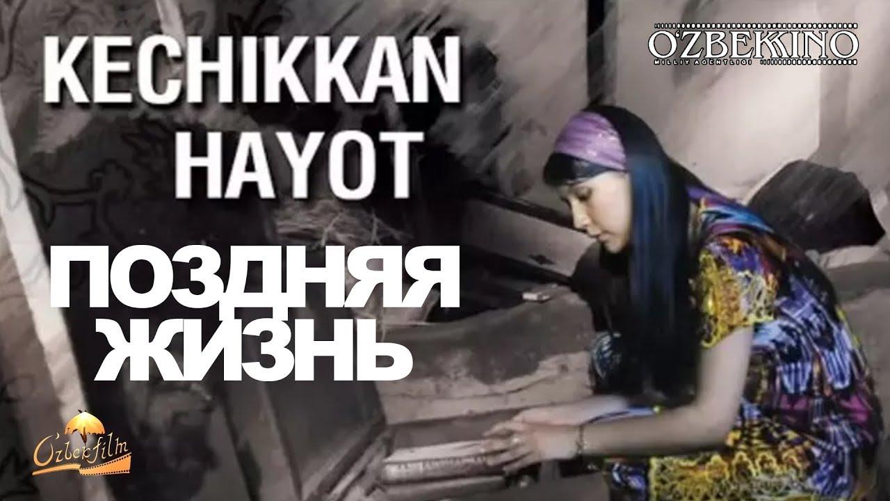 Поздняя жизнь   Кечиккан хаёт (узбекфильм на русском языке) 2011