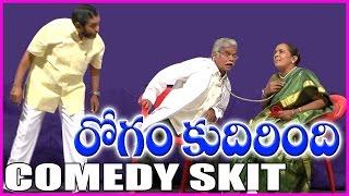 Telugu Jabardasth Comedy Show || (రోగం కుదిరింది ) Telugu Comedy Scenes - By Guntur Humour Club