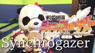 水樹奈々【Synchrogazer】戦姫絶唱シンフォギア OP パンダが歌ってみた
