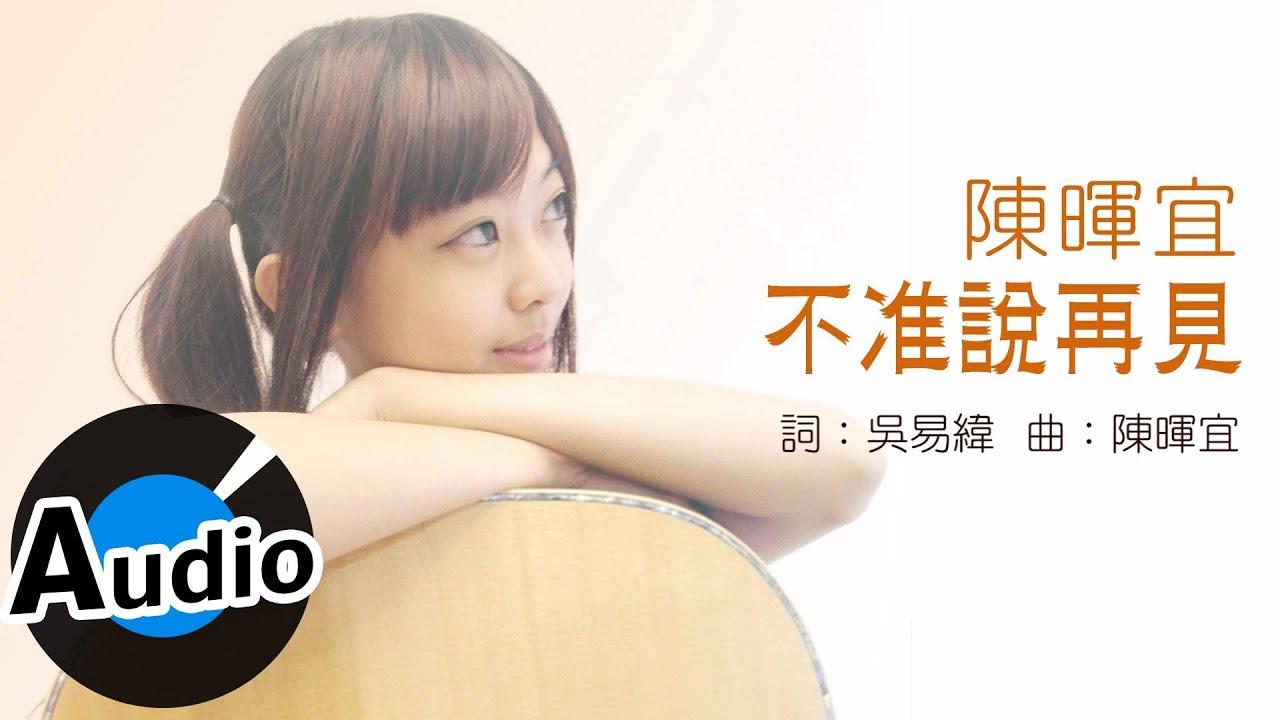 陳暉宜 - 不準說再見 (官方歌詞版) - 偶像劇「幸福選擇題」插曲 - YouTube