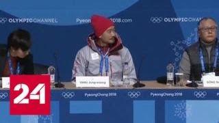 Холод и недовольство сограждан: Южная Корея считает дни до Игр - Россия 24