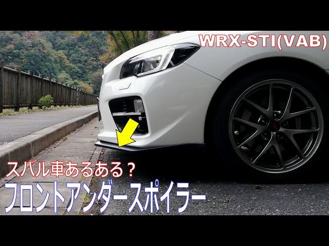 スバル車あるある? フロントアンダースポイラー WRX STI
