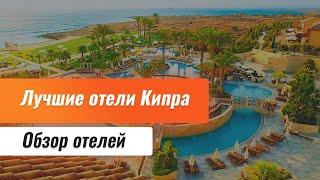 Лучшие отели Кипра. Бюджетные отели Кипра. Обзор отелей
