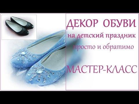 DIY Как сделать туфельки для Эльзы, Снегурочки, Снежинки своими руками (мастер-класс)
