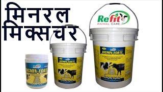 मिनरल मिक्सचर गाय, भैंस, बकरी, सूअर, मछली के लिए | मिनरल मिक्सचर ख़रीदे सस्ते में सीधा कंपनी से