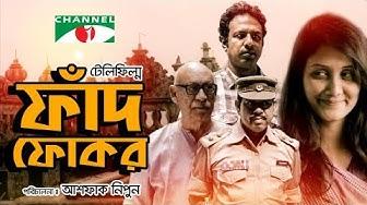 Faad Fokor | New Bangla Telefilm | Abul Hayat | Marzuk Rasel | Nusrat Jahan Nipa | Channel i Classic