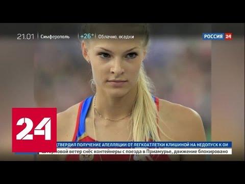 Клишину заставили сдать допинг-тест и отстранили от Игр