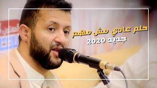 حلم عادي كاملة جديد الفنان حمود السمه 2020 | Offical Video