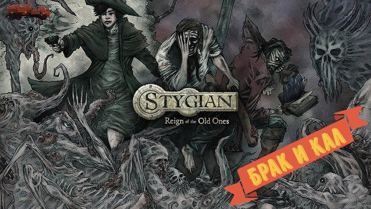Алкоголь, наркотики и проституция // БиК Stygian: Reign of the Old Ones
