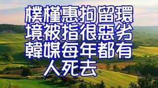 樸槿惠拘留環境被指很惡劣韓媒每年都有人死去