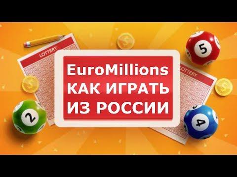 Лотерея Евромиллионы (EuroMillions) — как играть из России