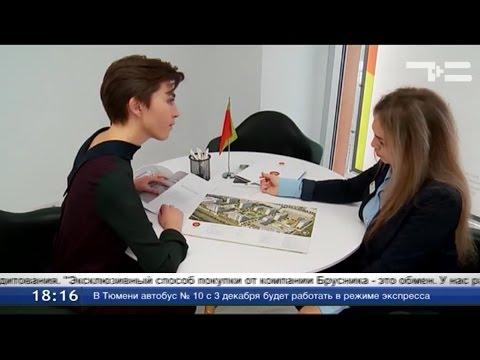 Тюменский застройщик запустил новый сервис покупки недвижимости