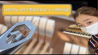 피아노조율사의 일상(음색만들기)