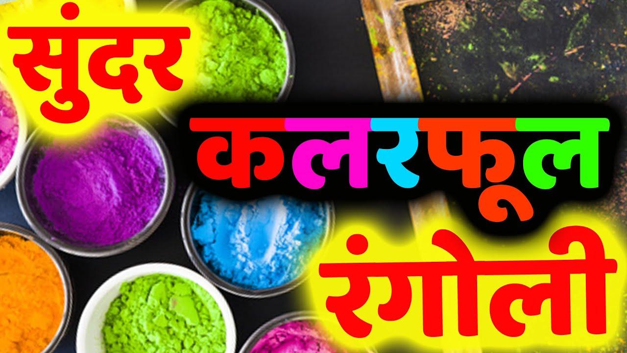 Big Bright Easy Multicolored Rangoli Design for Festivals |मोठी साधी सोपी  सुंदर कलरफुल रांगोळी