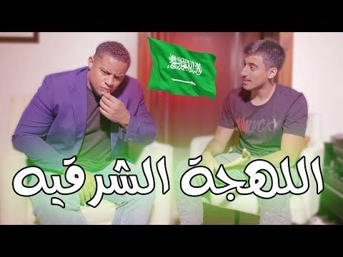 تحدي اللهجات: اللهجة الشرقيه مع ماوكلي | #زط