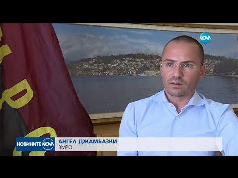 Ще пишем ли миналото заедно със Скопие? - Новините на NOVA (31.07.2017)