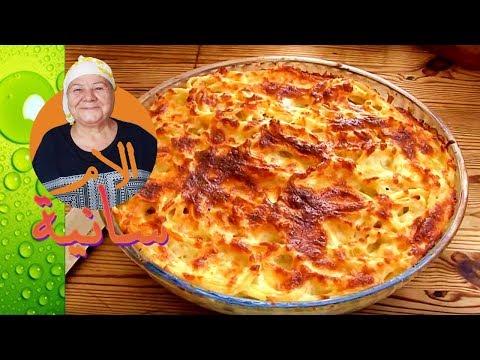 معكرونة بالفرن من المطبخ التركي