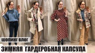 ШОПИНГ ВЛОГ ЗИМНЯЯ ГАРДЕРОБНАЯ КАПСУЛА 8 ВЕЩЕЙ и 20 ОБРАЗОВ AlenaPetukhova