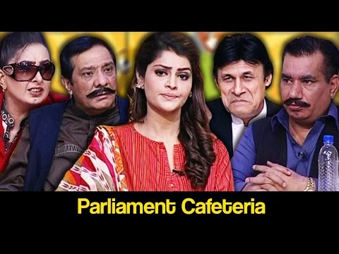 Khabardar Aftab Iqbal 10 March 2017 - Parliament Cafeteria - Express News