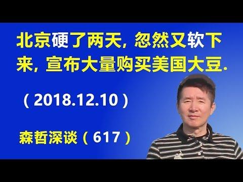 北京才硬了两天,忽然又软下来,将宣布大量购买美国大豆.(2018.12.10)