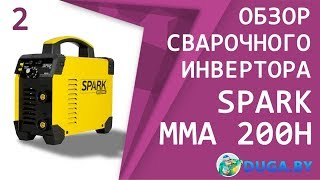 Сварочный аппарат (инвертор MMA) SPARK 200H. Обзор на Дуга бай инвертора для дуговой сварки!