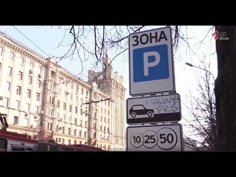 АТН Харьков: Новые правила оплаты парковки в Харькове - 02.04.2020