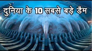 दुनिया के 10 सबसे बड़े डैम | Top 10 Largest Dam In the World