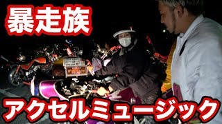 【コール達人】これぞ日本の伝統!最強テクニックがヤバい!【Z400LTD CBR400F】【bosozoku】