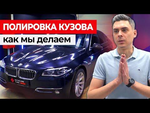 ПОЛИРОВКА ОЧЕНЬ УБИТОЙ BMW 5 Series F10