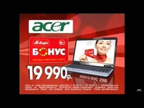 Реклама М видео 2010 Ноутбук Acer