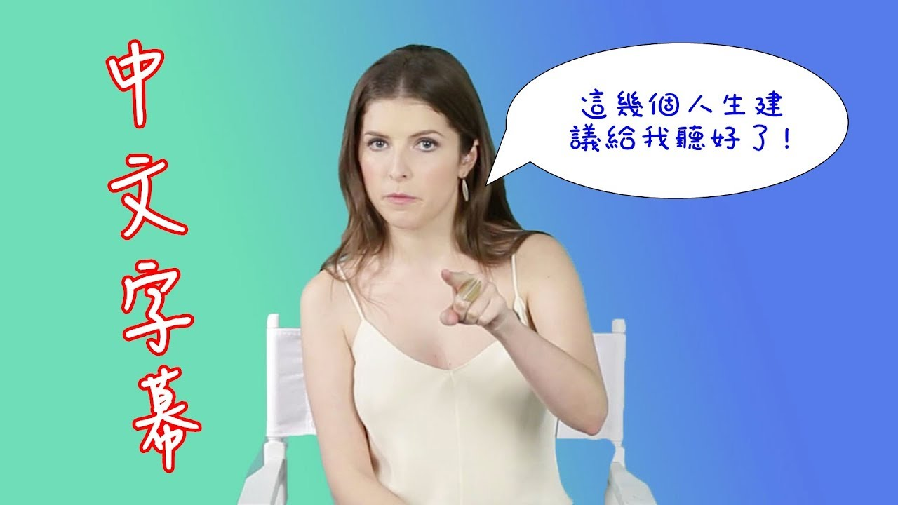 安娜·坎卓克給你幾個超中肯人生建議【中文字幕】 - YouTube
