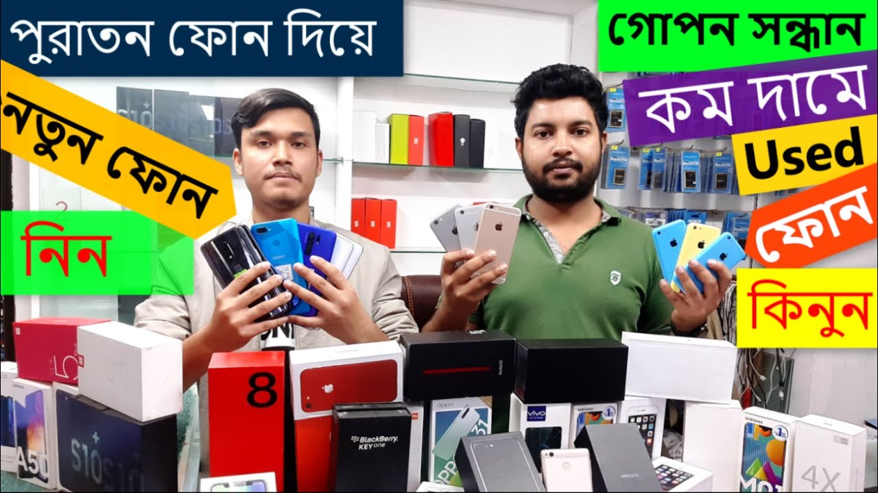 Buy Used Phone ? In Cheap Price ? | Used Phone Price in BD 2021