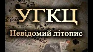 УГКЦ Невідомий літопис