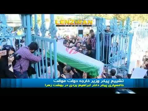 Funeral of Dr Ebrahim Yazdi held in Tehran