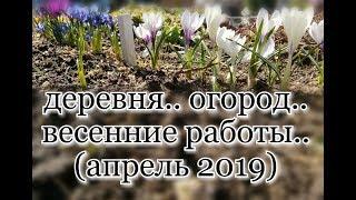 Деревня../Огород../ Весенние работы../ Апрель 2019/ #village #springwork #thegarden