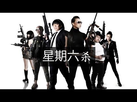 星期六杀手 (免費動作片) 免費中文字幕電影