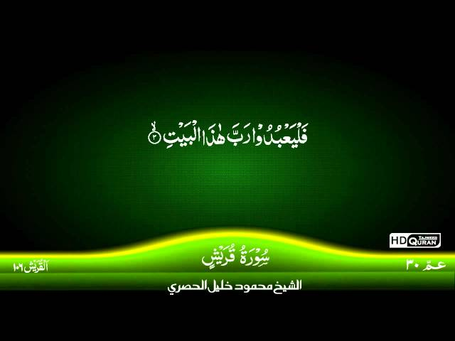 106: Surah Al-Quraish {TAJWID QURAN} by Siekh Mahmood Khalil Al Husari (Husary)