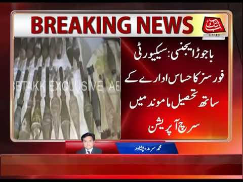 Bajur Agency:  Security Forces, Intelligence Agency Conduct Joint Operation