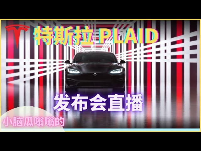 特斯拉Plaid发布会直播,一起见证意外惊喜!!!