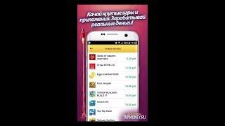 Как заработать до 100 рублей на телефоне? Ответ тут!