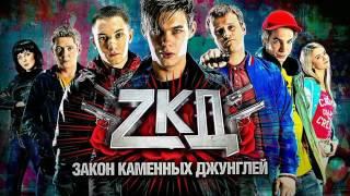 зкд песня ZKD