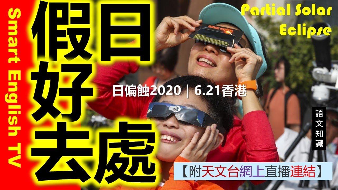 日偏食2020 6.21香港面向西方睇最佳【附天文臺網上直播連結】 - YouTube