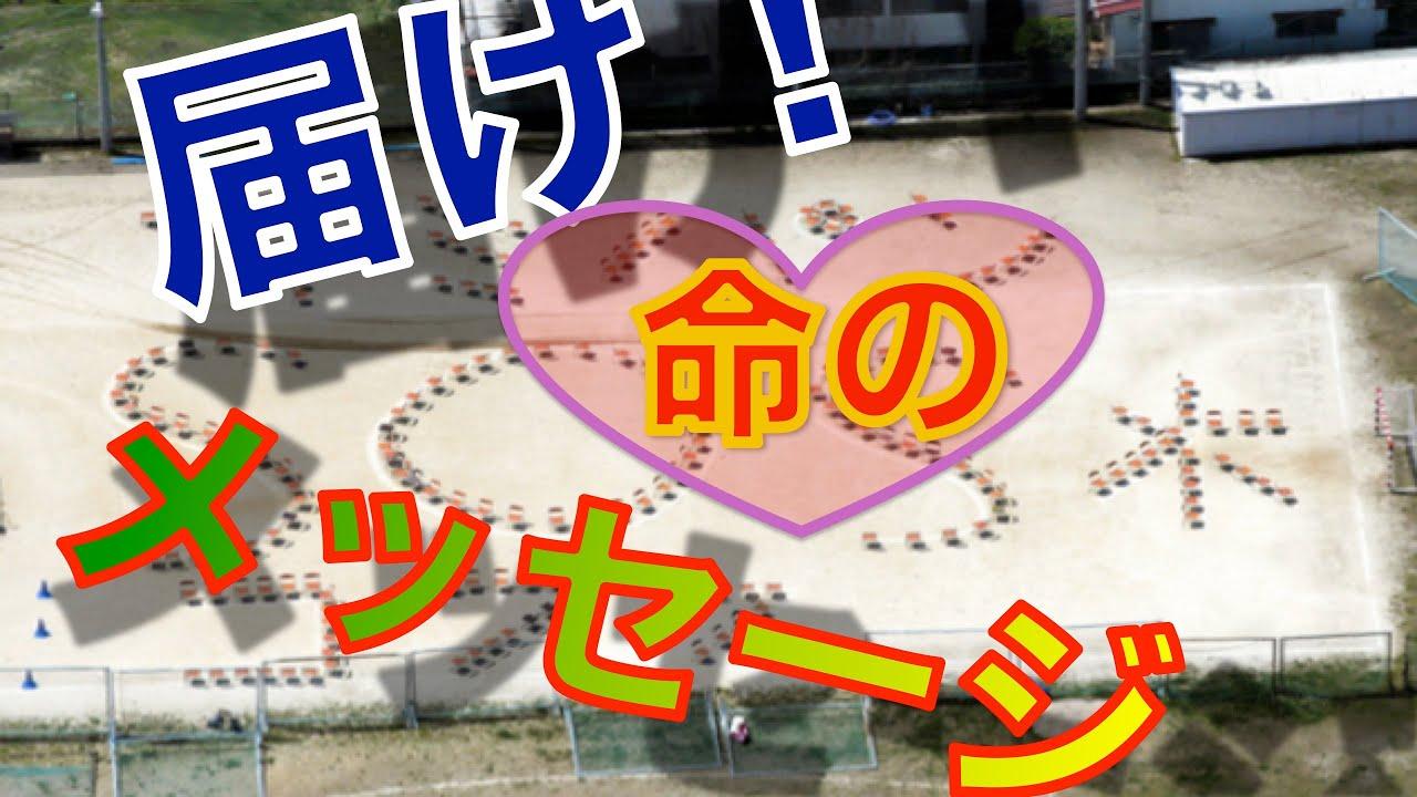 熊本 地震 速報 2chより パイプ椅子で「SOS」の文字 熊本国府高校 ...