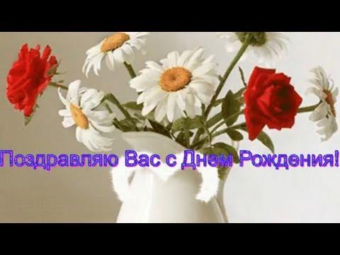 Очень красивое поздравление с Днем Рождения женщине (Поздравляю Вас) - Смешные видео приколы