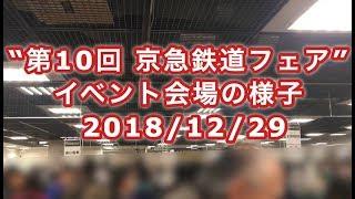 """""""第10回 京急鉄道フェア"""" イベント会場の様子 2018/12/29"""