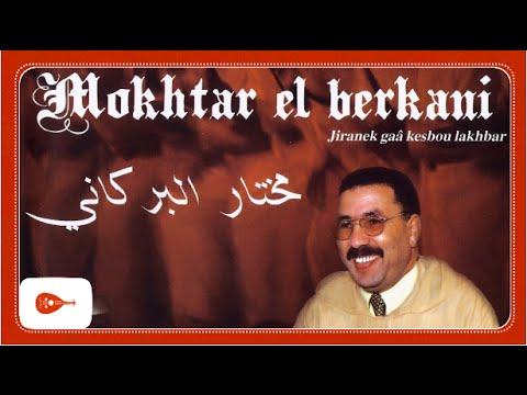 Mokhtar El Berkani Jiranek Gaâ Kesbou Lakhbar