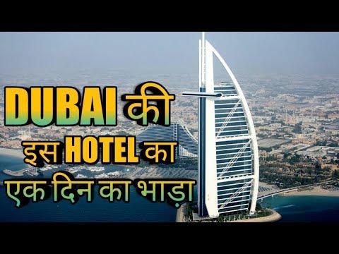 bhurj al arab tallest hotel in dubai 2017,hindi news,letest news in hindi