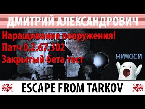 [Escape From Tarkov] Наращивание вооружения! Патч 0.2.67.302! Закрытый бета тест!