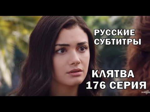 КЛЯТВА 176 СЕРИЯ РУССКИЕ СУБТИТРЫ. Yemin 176. Bölüm