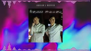 Arslan Andamp Muffin - Белый танец новая песня 2019